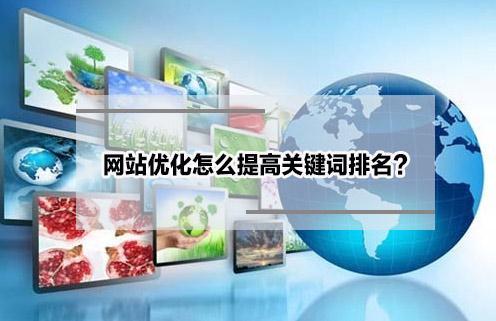 淄博网站优化.jpg