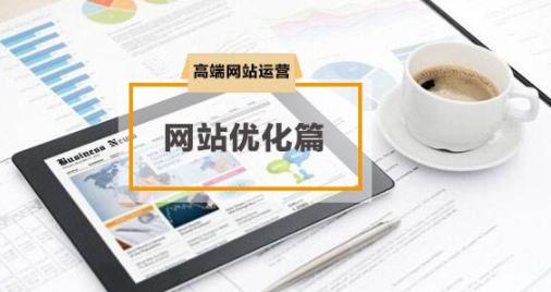 网站优化.png